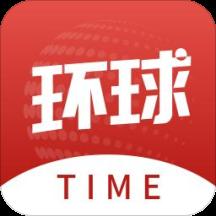 环球TIME官方版v8.3.1手机版