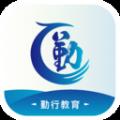 勤行教育平台v1.2安卓版