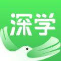 深学堂安卓版v2.6.1