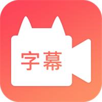闪字幕手机版v1.10.1