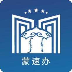 蒙速办健康卡官方版v1.3.8