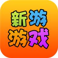 新游游戏盒appv1.0