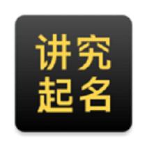 讲究起名官方版v1.0.0手机版