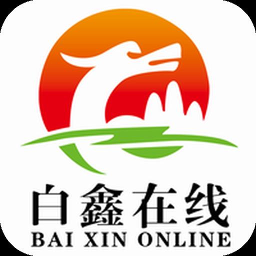 白鑫在线客户端v1.0.5手机版