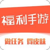 福利手游(游戏盒子)v5.0.1最新版