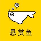 悬赏鱼官方版v2.6手机版