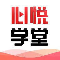 心悦学堂官方版v1.0.0手机版