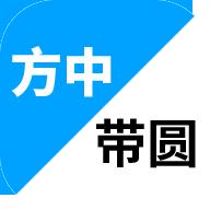 方中带圆(图标美化)v2.0.4手机版