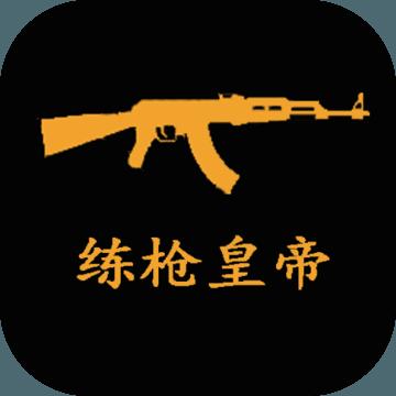 练枪皇帝破解版v1.0