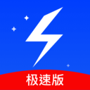 闪电手机管家(数据清理)v2.3.0极速版