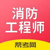 全国注册消防工程师手机题库2020v2.2.2