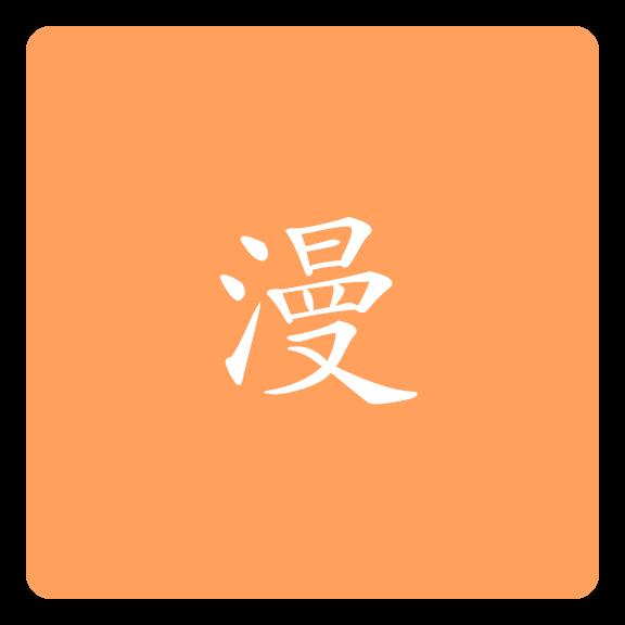 米酷漫画安卓版v1.0