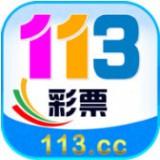 113彩票荷开奖软件v1.3.0
