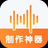 语音制作神器(语音编辑)v1.1.7手机版