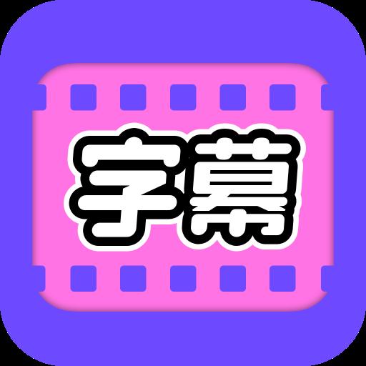 视频字幕大师免费版v1.0.0