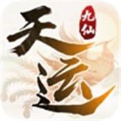 天运九仙手机版v1.0.0最新版