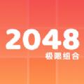 2048极限组合安卓版v1.6.4手机版