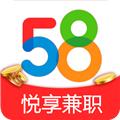 58悦享兼职赚钱平台v1.0安卓版