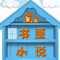 霸气书屋小说免费版v6.3.3