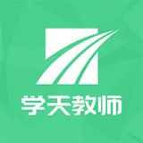 学天教师(线上学习平台)v1.2.0手机版