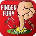 手指狂怒汉化版v2.0中文版