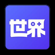 世界频道(游戏社区)v1.0.0