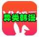 异类韩漫免费版v1.0.3