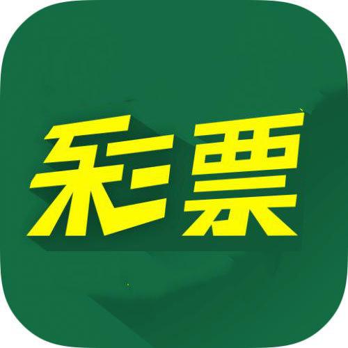 彩宝典app官方版2020v1.0.2