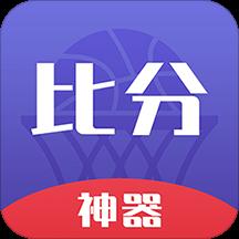 比分神器(体育资讯助手)v1.0.1手机版