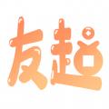 友趣宝王者荣耀皮肤领取软件v1.21