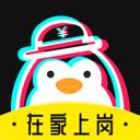 企鹅兼职安卓版v1.0.4