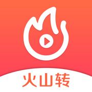 火山转红包版v1.1.0