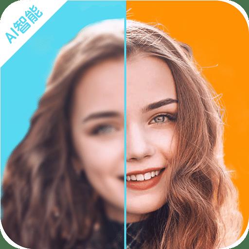 智能照片修复(图片编辑)v1.0.0手机版