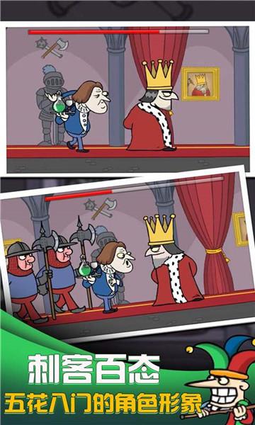 我要当国王刺客行动破解版