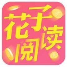 花子阅读软件v3.10