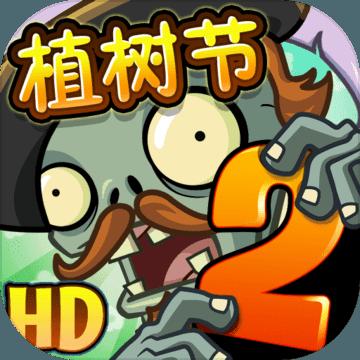 植物大战僵尸2暑假狂欢破解版v2.4.83