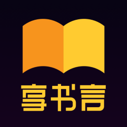 享书言(免费小说)v0.60安卓版
