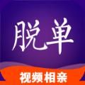 脱单e生婚恋服务平台v3.3.0