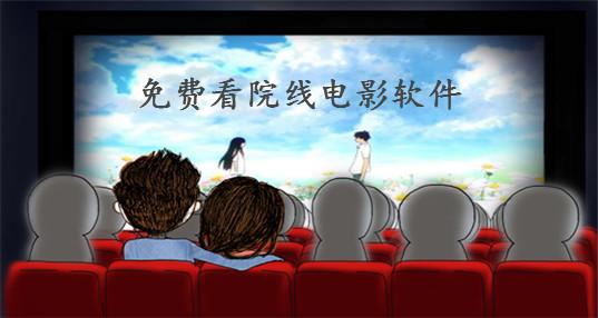 免费看院线电影软件