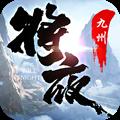将夜九州行安卓版v1.56.1