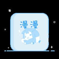 漫漫动漫韩漫免费版v2.11