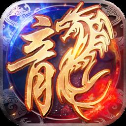血龙冰雪安卓版v1.0.0