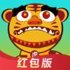 趣养虎红包版v1.0