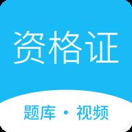资格证学习手机版v1.0.0最新版