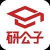 研公子网校手机版v4.10最新版