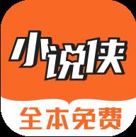 小说侠免费电子书安卓版v1.0.0手机版