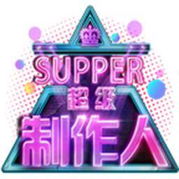 超级制作人官方版v1.0.0.1