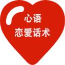 恋语恋爱话术安卓版v1.0.3