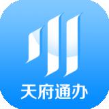四川天府通办app官方版v3.1.8