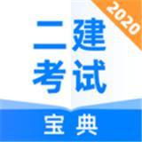 二建考试宝典2020破解版v1.0.0